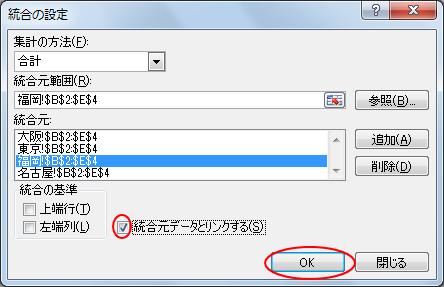 [統合の設定]ダイアログボックス