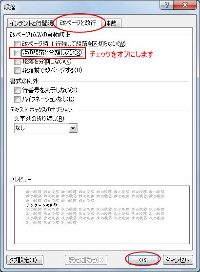 [段落]ダイアログボックスの[改ページと改行]タブの[次の段落と分離しない]をオフ