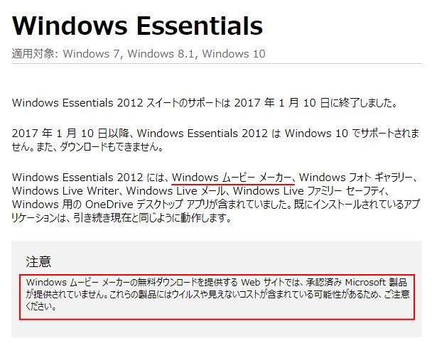 Windows Essentialsのページ