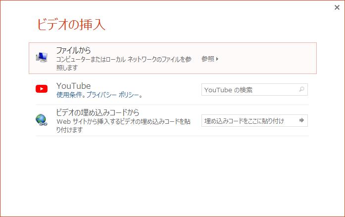 ビデオの挿入