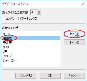 ナビゲーションオプションの表示順の設定