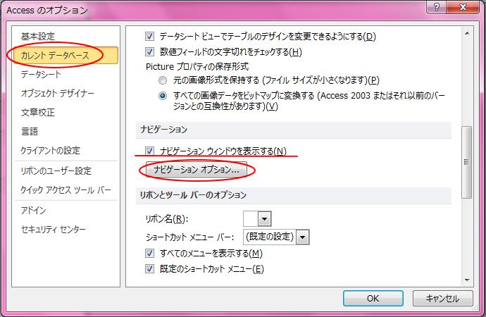 Accessのオプション-ナビゲーション