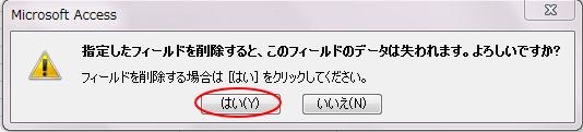 [指定したフィールドを削除すると、このフィールドのデータは失われます。よろしいですか?]メッセージウィンドウ