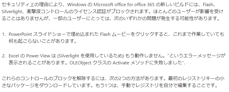 Officeサポートページ