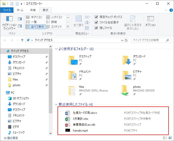 最近使用したファイル