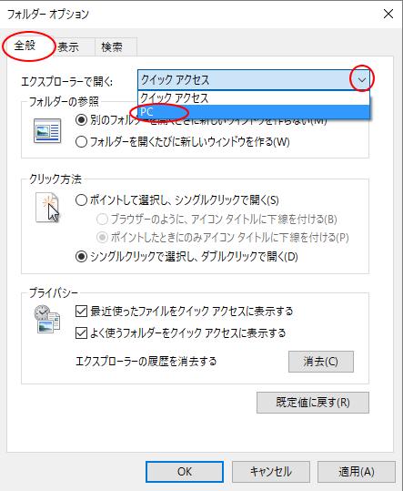 フォルダオプションの[全般]タブの[エクスプローラーで開く]のメニューから[PC]を選択