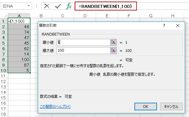 [RANDBETWEEN]関数