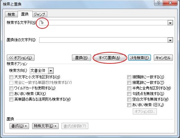 [検索と置換ダイアログボックスの[検索する文字列]のテキストボックスに挿入された記号