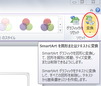 SmartArtを図形またはテキストに変換のポップヒント