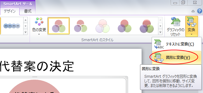 SmartArtを図形に変換