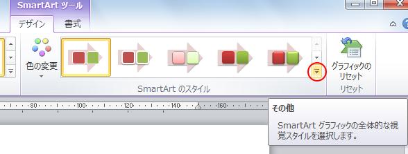SmartArtのスタイルの[その他]ボタン