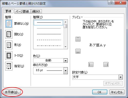Word2010[線種とページ罫線と網かけの設定]ダイアログボックス