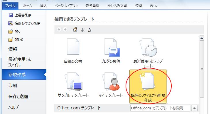 既存のファイルから新規作成