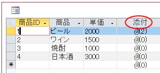 [データシートの標題]で文字列を入力した後のデータシートビュー