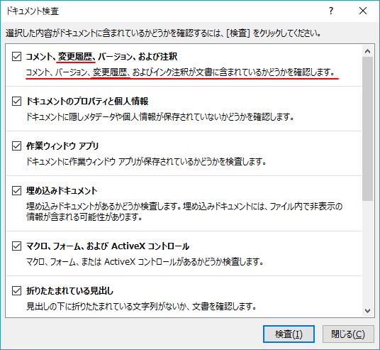 Word2013のドキュメント検査