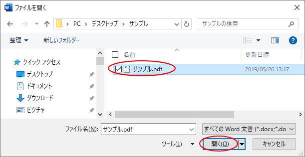 [ファイルを開く]ダイアログボックス