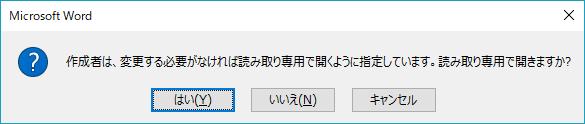 word2013 読み取り推奨メッセージ