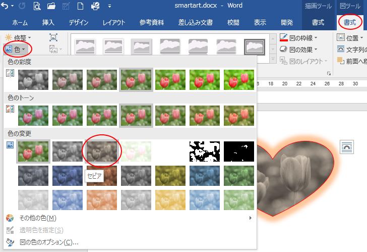 画像の色を変更
