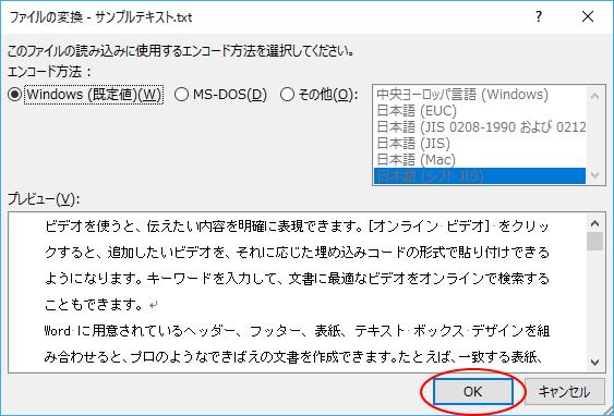 [ファイルの変換]ダイアログボックス