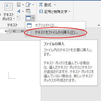 テキストをファイルから挿入