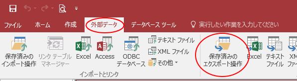 [外部データ]タブの[保存済みのエクスポート操作]をクリック