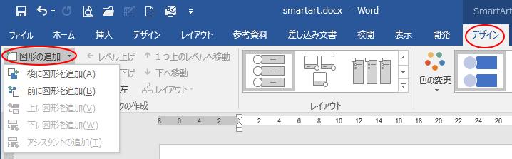 デザインタブの図形の追加