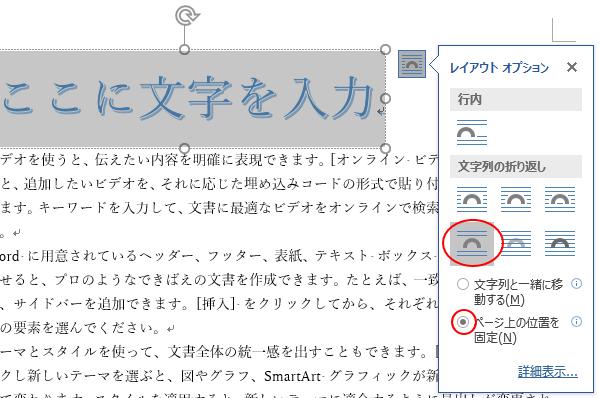 上下とページ上の位置を固定
