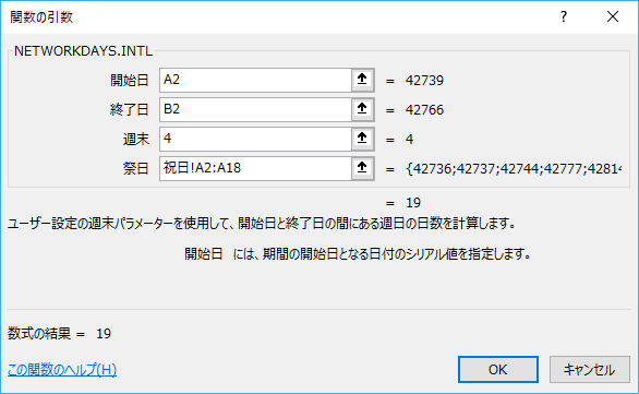 NETWORKDATS.INTL関数