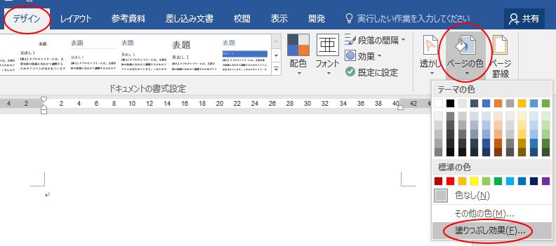 デザインタブのページの色