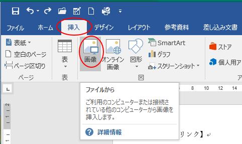 挿入タブの画像ボタン