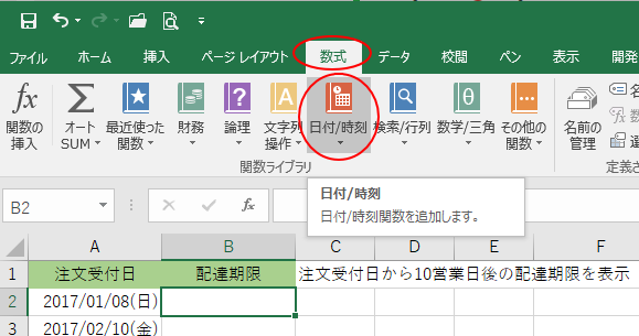 関数ライブラリー