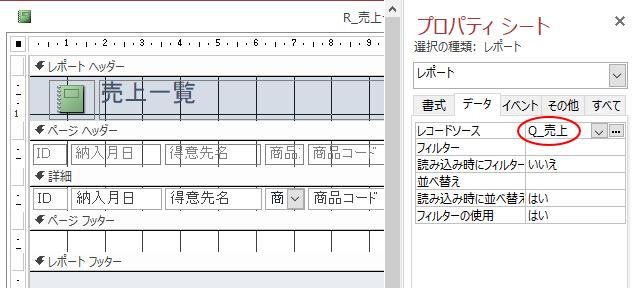 レポートの作成