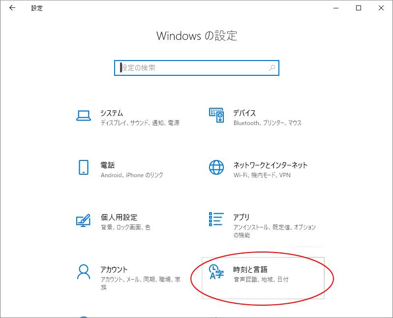 Windowsの設定 時刻と言語