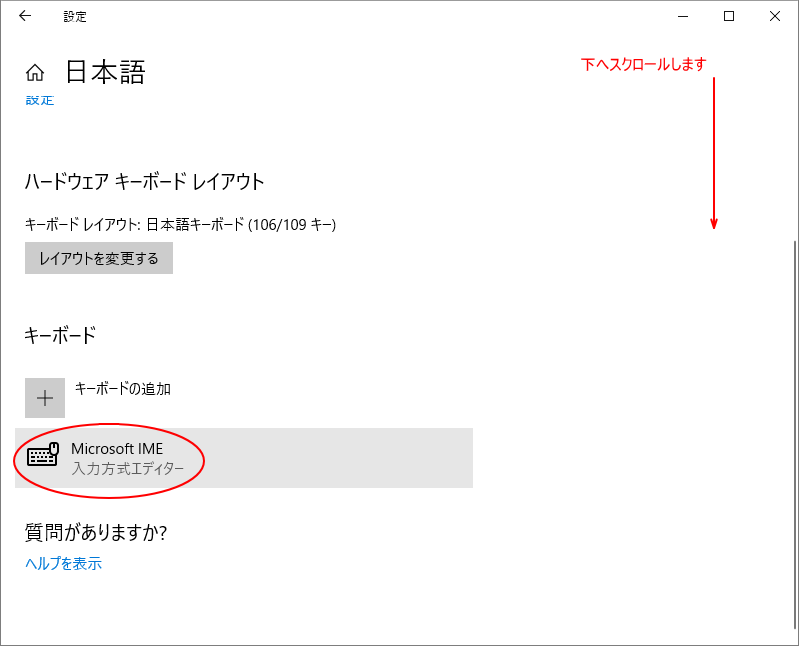 [日本語]の[Microsoft IME 入力方式エディター]