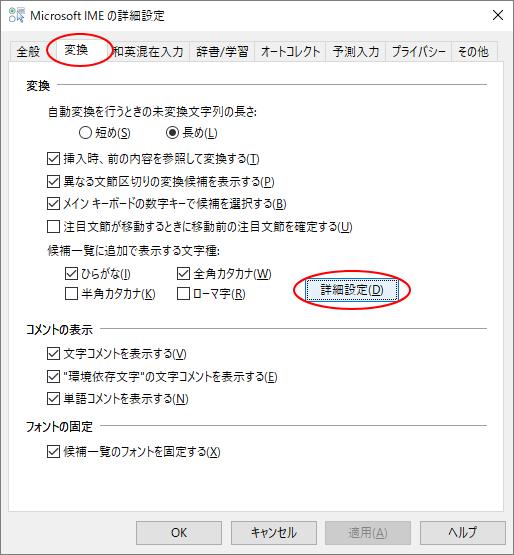 [Microsoft IMEの詳細設定]の[変換]タブ