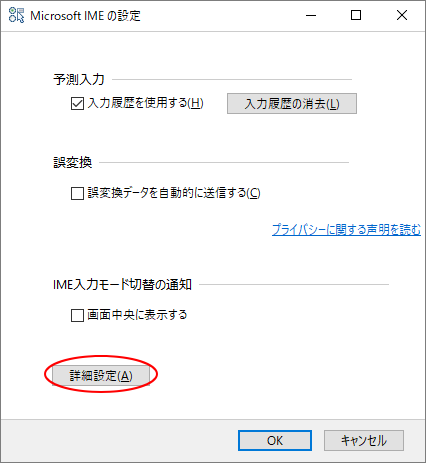 [Microsoft IMEの設定]ダイアログボックス