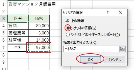 シナリオの情報ダイアログボックス