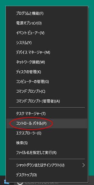 Windows10 Creators Update実行前のメニュー
