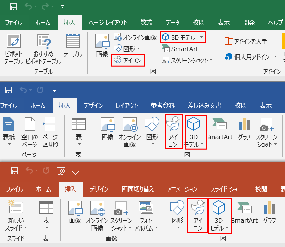 Office2019の[挿入]タブ