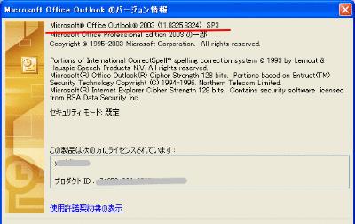 Outlook2003のバージョン情報