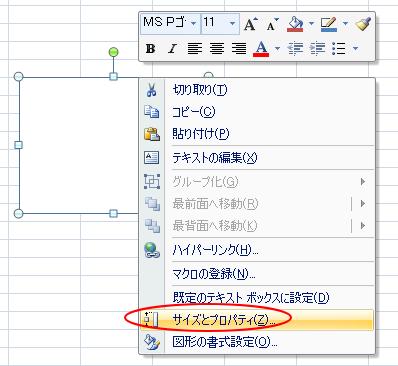 Excel2007のショートカットメニュー