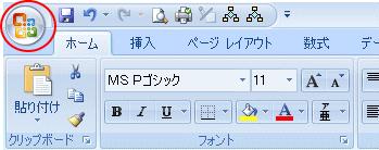 Excel2007のOfficeボタン