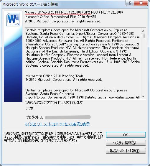 Word2010のバージョン情報