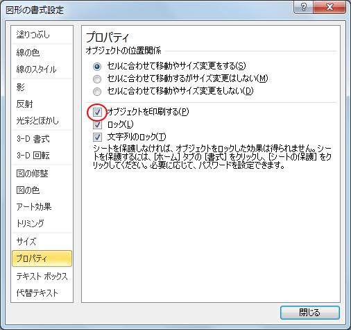 Excel2010の[図形の書式設定]ダイアログボックス