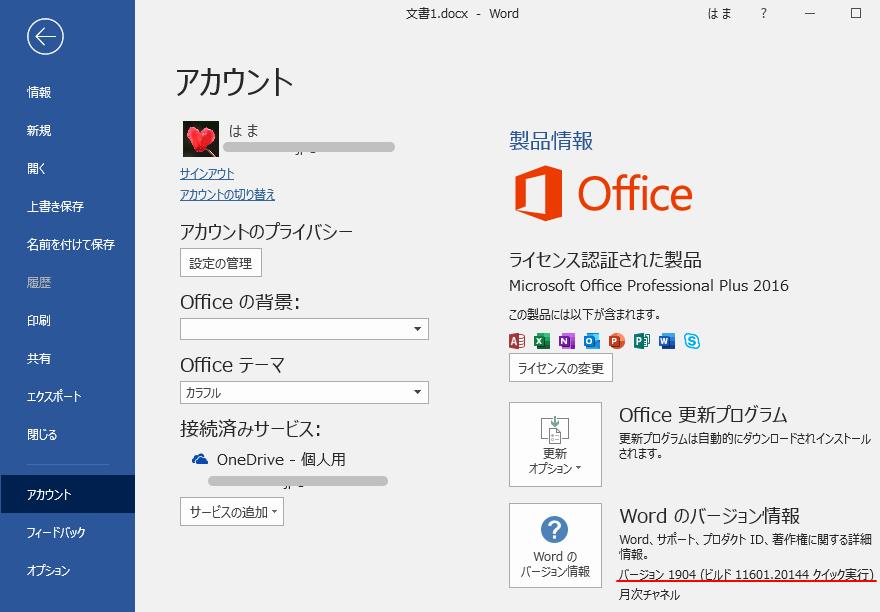 Office2016バージョン 1904
