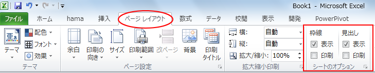 Excel2010のページレイアウトタブ