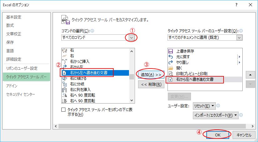 Excelのオプションでクイックアクセスツーバーの設定