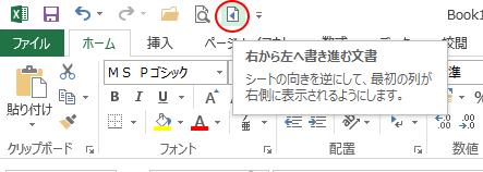 クイックアクセスツールバーの[右から左へ書き進む文書]ボタン