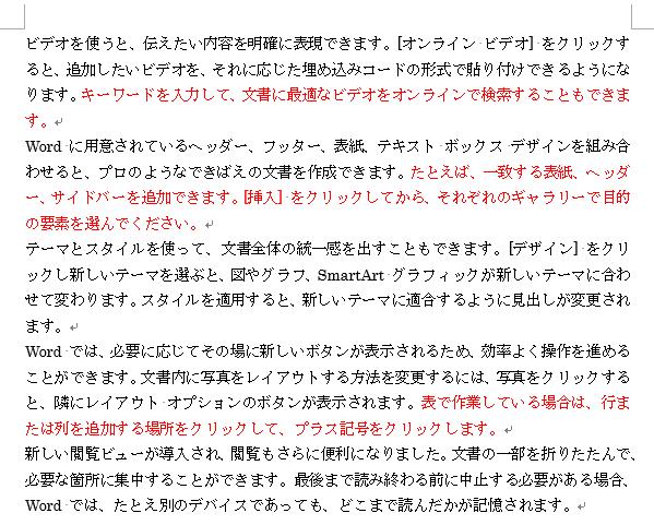 Word文書