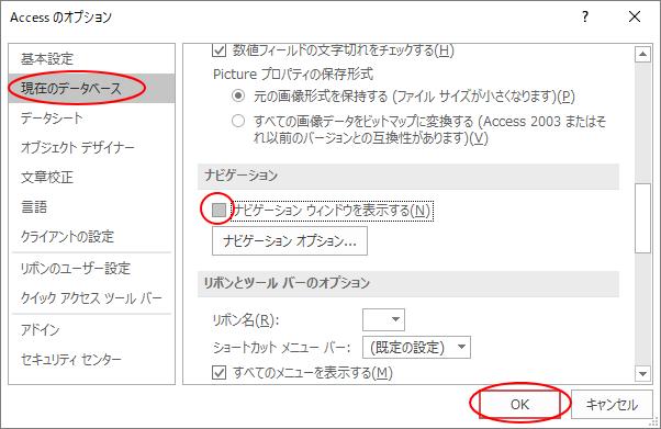 Accessのオプション